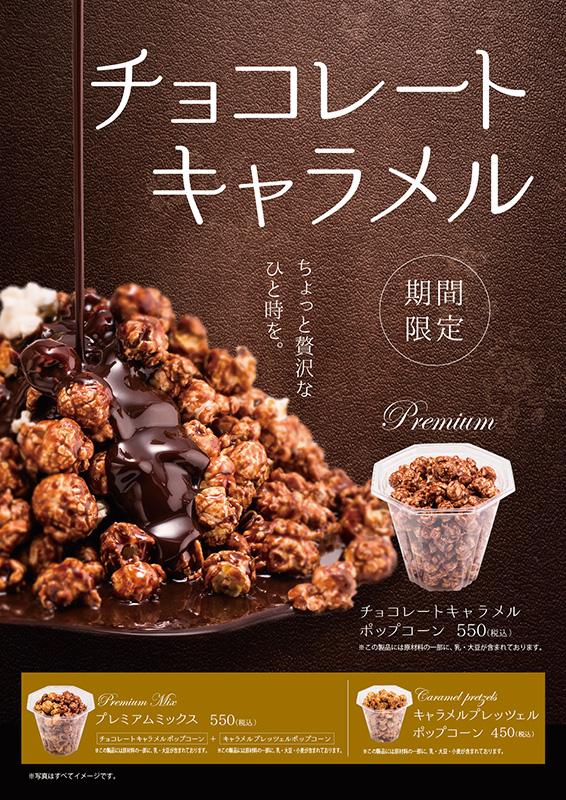 chocolate_popcorn_l