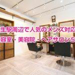 蒲生駅周辺で人気のメンズ対応の美容室・美容院・ヘアサロン5選