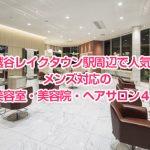 越谷レイクタウン駅周辺で人気のメンズ対応の美容室・美容院・ヘアサロン4選