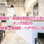 南越谷・新越谷駅周辺で人気のメンズ対応の美容室・美容院・ヘアサロン5選