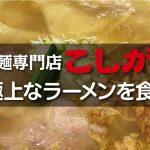 ラー麺専門店 こしがや@越谷で極上なラーメンが食べられる?