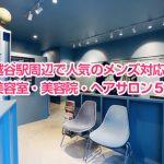 越谷駅周辺で人気のメンズ対応の美容室・美容院・ヘアサロン5選
