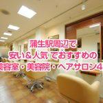 蒲生駅周辺で安い&人気でおすすめの美容室・美容院・ヘアサロン4選